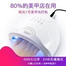 新款烤指甲美甲機感應光療機48W速干USB LED燈烘干便攜『洛小仙女鞋』