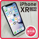 【福利品】 Apple iPhone XR  128GB