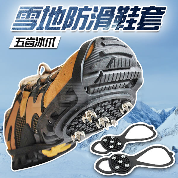 雪地冰爪 5齒 防滑鞋套 防滑 止跌 登山 戶外 增加阻力 爬山 賞雪 1雙賣(79-4970)