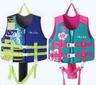 新款兒童救生衣專業浮力衣男女童浮力背心 浮潛游泳保暖漂流OMAR 小山好物