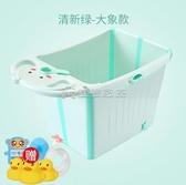 浴盆 嬰兒折疊浴盆兒童沐浴桶大號家用可坐寶寶洗澡盆游泳桶小孩(快速出貨)