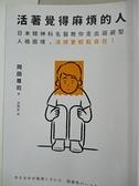 【書寶二手書T1/心理_AFS】活著覺得麻煩的人:逃避不可恥但沒用!日本精神科名醫教你走出