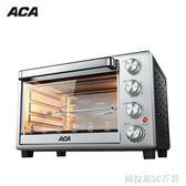 ACA/北美電器 ATO-M32A 電烤箱家用烘焙多功能全自動32L升新品  圖拉斯3C百貨