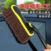 汽車拖把擦車油撣子除塵掃灰毛刷子蠟拖刷車用品大全實用掃雪工具 創意空間 NMS
