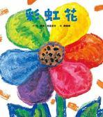書立得-彩虹花