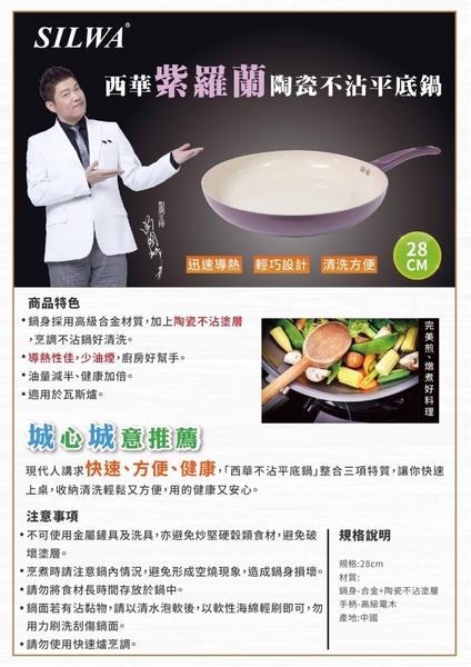 西華紫羅蘭陶瓷不沾平底鍋28公分
