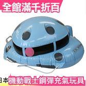 日版 超大 80CM 機動戰士 鋼彈 量產型 茲寇克 充氣玩具 夏天 水上玩具 場景 COSPLAY【小福部屋】