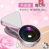 廣角鏡頭直播補光燈蘋果自拍神器高清廣角手機鏡頭通用單反抖音神器 伊蒂斯女裝