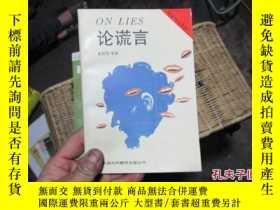 二手書博民逛書店罕見論謊言(1995年1版1印)11818 柏拉圖等著 中國對外
