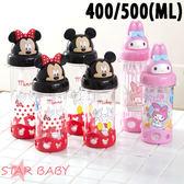 STAR BABY-正牌 米奇 米妮 美樂蒂 吸管 兒童水壺 水瓶 水杯 學習水壺 學習杯