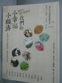 【書寶二手書T3/社會_ZIN】我們的小幸福小經濟_胡哲生