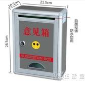 意見箱中號 帶笑臉帶鎖 反饋箱 建議箱 投訴箱WD 小時光生活館