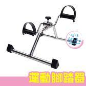 (免運) 運動腳踏器 復健腳踏器 下肢復健 單車腳踏器 可調踩力鬆緊 健身器 【生活ODOKE】
