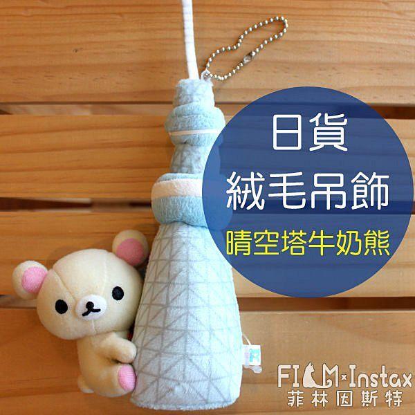 【菲林因斯特】日本進口 拉拉熊 懶懶熊 牛奶熊 晴空塔 震動吊飾 絨毛娃娃玩偶 rilakkuma
