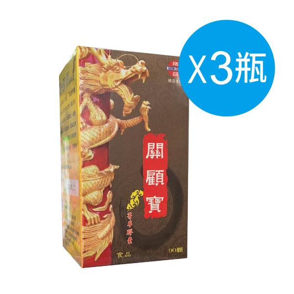 勝昌 關顧寶 90顆 x3盒 (優質近效 2020.08.25)