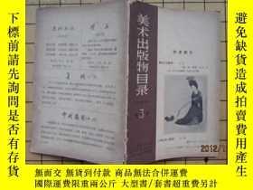 二手書博民逛書店美術出版物目錄罕見1957(第3季)Y312 出版1957