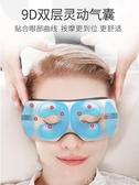 眼部按摩儀器眼睛熱敷護眼保儀緩解疲勞無去眼袋黑眼圈神器眼罩 歌莉婭
