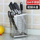 刀架 廚房用品304不鏽鋼多功能刀座 架 igo