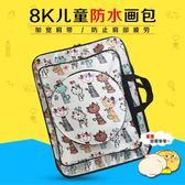 寫生包新品 8K兒童畫包 畫板包8開雙肩背防水寫生包 手提卡通多功能畫板袋XW 全館免運