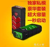 汽車應急啟動電源 12v電瓶搭電緊急打火必備用品多功能充電寶搭線 晴光小語