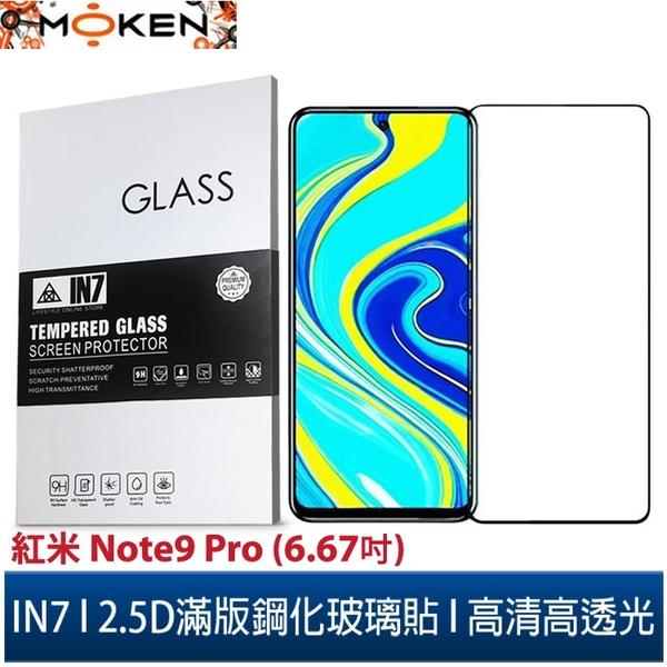 【默肯國際】IN7 紅米Note9 Pro (6.67吋) 高清 高透光2.5D滿版9H鋼化玻璃保護貼 疏油疏水 鋼化膜