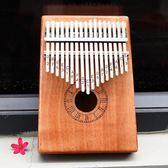 柯銳便攜式17音卡林巴拇指琴卡淋巴kalinba手撥初學者入門樂器琴  魔法鞋櫃