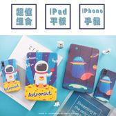 蘋果 iPad 9.7 2017 Pro10.5 Pro9.7 Air2 平板套 iPhone iX i8 i8+ 手機殼 日韓設計 可愛太空 [套裝組合]