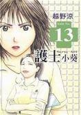 護士小葵(13)