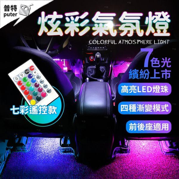 普特車旅精品【CW0210】一拖四遙控 汽車LED七彩氣氛燈 車載前後座裝飾燈