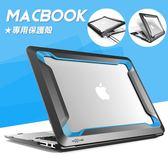 MACBOOK AIR 13.3吋 防摔鎧甲造型透明背板蘋果筆記型電腦專用保護殼(三色)【CMAC04】