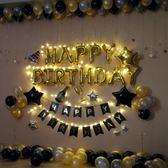 成人生日布置英文生日快樂氣球鋁膜浪漫驚喜生日派對裝飾用品套餐 格蘭小舖