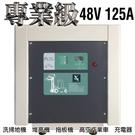 【CSP】48V125A充電機 商用洗地機 FL48125 48120 電動搬運車NF48120電池充電器 電動叉車
