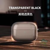 透明airPods Pro保護套耳機殼AirPodspro3蘋果【步行者戶外生活館】