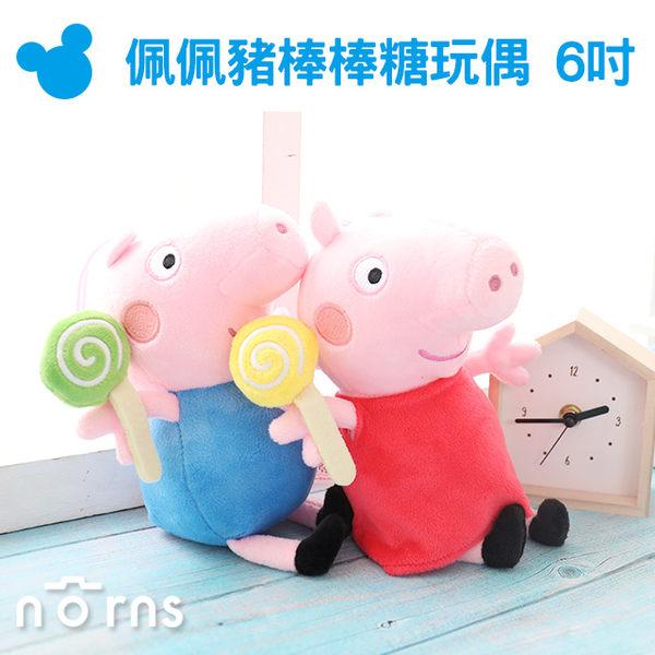 NORNS【佩佩豬棒棒糖玩偶 6吋】正版授權 粉紅豬小妹 Peppa pig喬治弟弟 玩偶 娃娃 吊飾 絨毛玩具