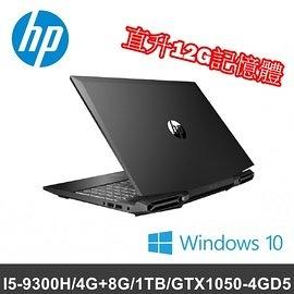 HP Pavilion Gaming 15-dk0229TX黑騎士+不閃白 15.6吋 電競筆電 (加碼贈8G記憶體)