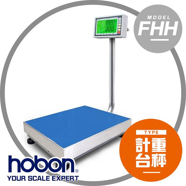 【hobon 電子秤】 FHH -150超大字幕計重台秤【150Kg x 10g 】