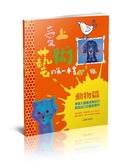 愛上藝術的第一本書:動物篇 學習大師風格與技巧,創造自己的藝術傑作