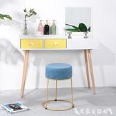 化妝凳圓凳子可疊放家用懶人椅子鐵藝美甲化妝臺板凳網紅皮藝輕奢梳妝凳  LX 熱賣單品