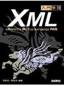 (二手書)XML入門手冊