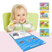 兒童神奇魔法水畫冊循環塗鴉書繪畫板繪畫本-321寶貝屋