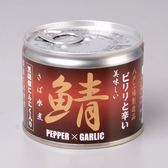 伊藤鯖魚罐-水煮(黑胡椒蒜味)  190g