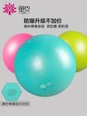 瑜伽球加厚防爆初學者平衡瑜珈球
