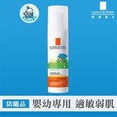 理膚寶水 安得利嬰兒防曬乳50+SPF 50ml