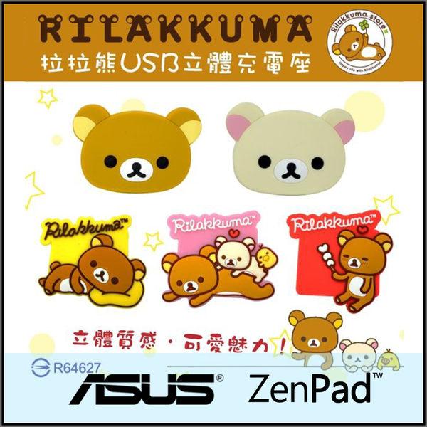 ☆正版授權 拉拉熊 1A 立體 USB旅充頭/插座/電源供應器/ASUS ZenPad 8.0 Z380KL/ZenPad 10 Z300CL