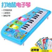 電子琴兒童早教益智多功能電子琴打地鼠玩具寶寶初學音樂玩具琴3-6周歲【全館免運九折下殺】