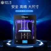 3D打印機 3d打印機 Wiiboox Two家用桌面級創客教育高精度FDM三維3D打印機 莎瓦迪卡