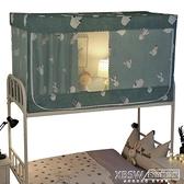 床簾蚊帳 一體式支架學生宿舍上鋪上下鋪通用1.2米床單人遮光布CY『新佰數位屋』