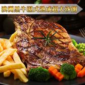 【超值免運】澳洲黑牛濕式熟成超大沙朗2包組(450公克/1片)