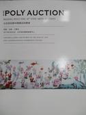 【書寶二手書T2/收藏_QIZ】POLY保利(46)瓷器玉器工藝品_2019/3/26