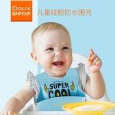 寶寶吃飯圍兜寶寶吃飯圍兜食飯兜防水嬰兒童小孩硅膠圍嘴喂飯衣兜多莉絲旗艦店